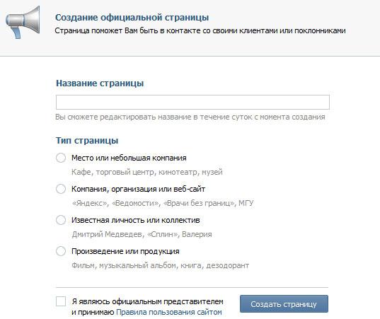 Как сделать страницу в контакте официальной фото 672