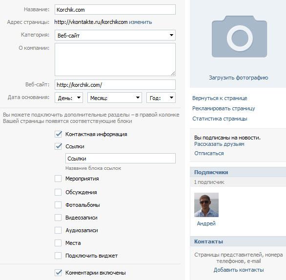Как сделать страницу в контакте официальной фото 486